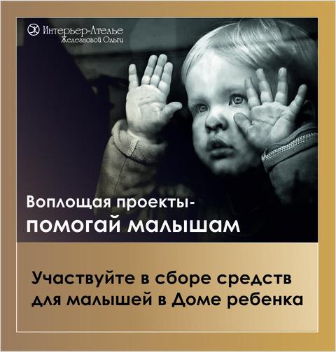 Акция помощи дому малютки