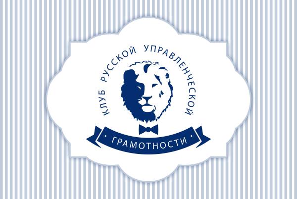 КРУГ (Клуб Русской Управленческой Грамотности)